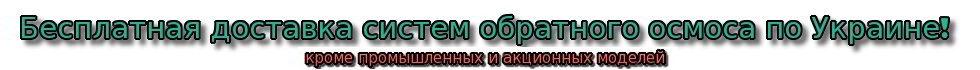Доставка системы обратного осмоса по Украине