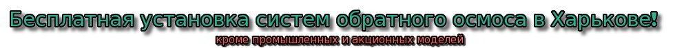Установка фильтра обратного осмоса в Харькове