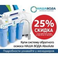 В августе фильтр обратного осмоса Наша Вода можно купить со скидкой 25%>