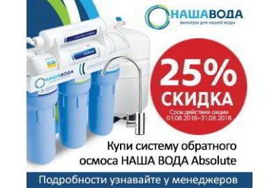 Сегодня, первого августа 2016 года, старт акции на осмоса ТМ НАША ВОДА -25%