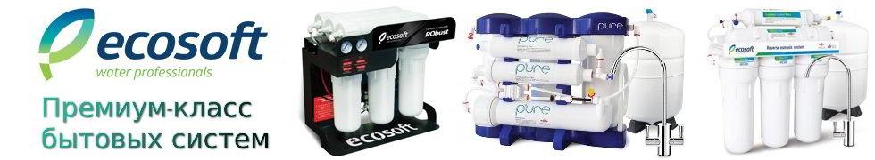 Система обратного осмоса Ecosoft (Экософт)