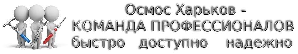 Осмос Харьков - команда профессионалов