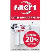 Июльская 20% скидка на осмос Filter1 действительна и сейчас!>
