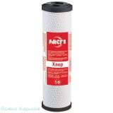 Filter1 CBC 25 x 10″ (Filter1 CHVCB2510F1)  спрессованный угольный картридж, карбонблок